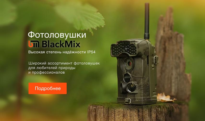 blackmix-баннер-фотоловушки